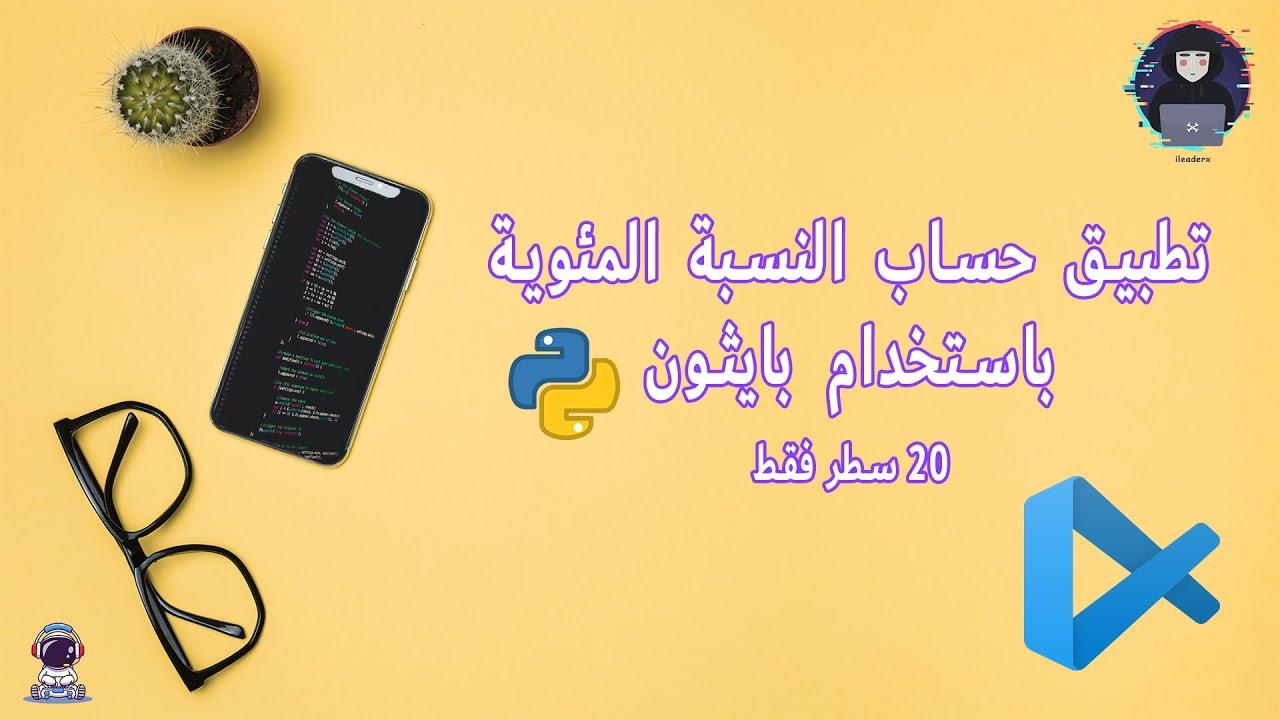 تطبيق حساب النسبة المئوية باستخدام بايثون 20سطر فقط Percentage Calculator Python Gui App Arabi Youtube