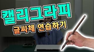 [캘리그라피 1위 강좌] 명필닷컴, 캘리그라피 글씨체 연습하기!