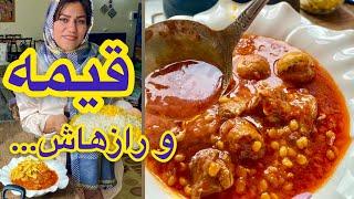 طرز تهیه قیمه مجلسی ، نکات طلایی آشپزی ، غذای خوشمزه ایرانی screenshot 2