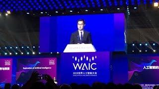 马化腾在2019世界人工智能大会发表演讲| CCTV