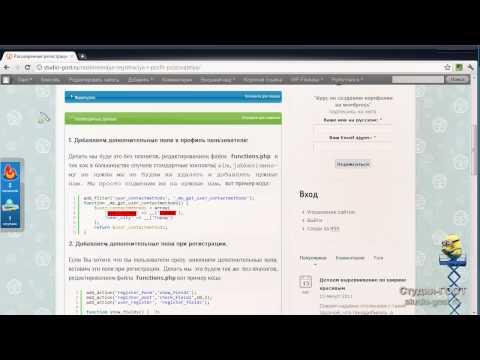 Расширенная регистрация и профиль пользователя
