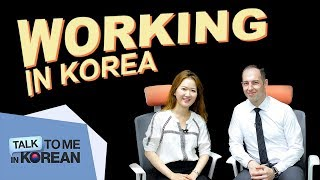 Working at a Non-teaching Job in Korea