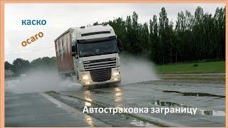видео Страхование грузового автомобиля. Компания Автокаско