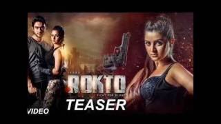 Rokto bangla movie trailer 2016