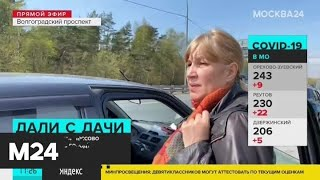 Почему москвичи массово возвращаются в город? - Москва 24