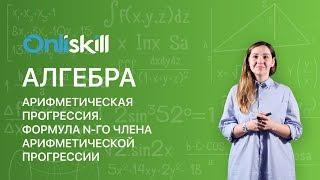 Алгебра 9 класс : Арифметическая прогрессия. Формула п-го члена арифметической прогрессии