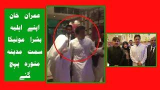 Imran Khan in Madina with His Wife Bushra Maneka