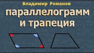 геометрия ПАРАЛЛЕЛОГРАММ И ТРАПЕЦИЯ 8 класс ЗАДАЧИ