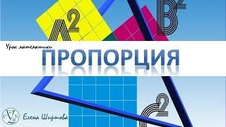 Пропорции Урок математики Видеоурок для учеников, учителей, родителей(Уроки математики на моем канале: https://www.youtube.com/playlist?list=PLSf6RzKtN6FJtzh2kz9QclQhKXHrmJszA Сайт с уроками математики: ..., 2014-09-27T18:45:07.000Z)