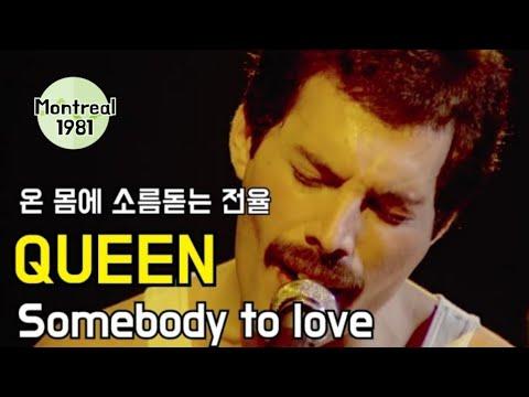 [한글자막] SOMEBODY TO LOVE - 퀸 (QUEEN) 보헤미안 랩소디 [Montreal 1981]