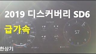 2019 랜드로버 디스커버리 SD6 급가속(2019 Land Rover Discovery SD6 Acceleration) - 2019.02.13