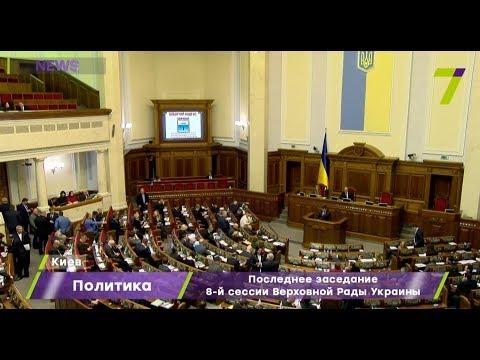 Новости 7 канал Одесса: Сегодня состоялось последнее заседание 8-й сессии Верховной Рады Украины