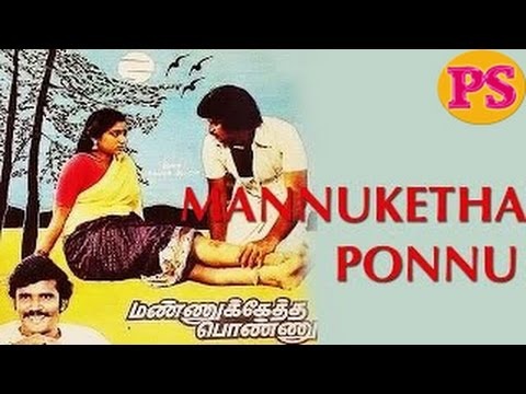 Ramarajan In-Mannukketha Ponnu || மண்ணுக்கேத்த பொண்ணு || Goundamani,Senthil, Tamil Full Comedy Movie