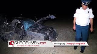 Ողբերգական ավտովթար Արմավիրի մարզում  54 ամյա վարորդը Mercedes ով բախվել է ապառաժ քարերին