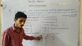 Download ધોરણ 10 વિષય ગણિત પ્રકરણ 3 દ્વિચલ સુરેખ સમીકરણ  લેક્ચર નંબર 13