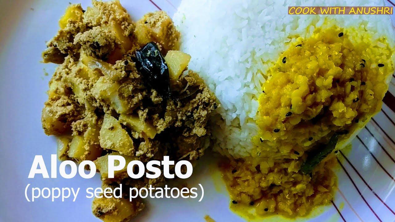 Aloo Posto Bengali Recipe | Poppy Seed Potatoes Recipe | आलू पोस्ता(खसखस)की सब्जी | আলু পোস্ত