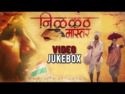 Nilkanth Master Songs | Video Jukebox | Ajay Atul | Shreya Ghoshal | Marathi Songs