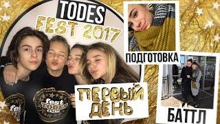 TODES FEST 2017 //Подготовка//Баттл//Первый день