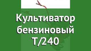 Культиватор бензиновый T240 MTD обзор 21A S4MJ602 бренд MTD производитель MTD Products  nc. США