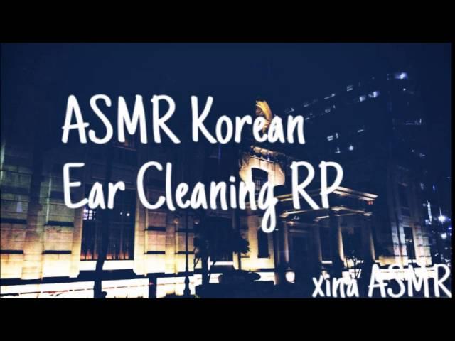 3D ASMR Korean / Ear cleaning Role play / ??? / ??? / ???? / ?????
