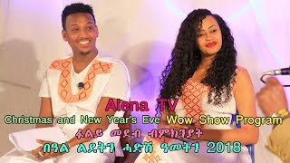 Alena TV  - Merry Christmas and Happy New Year - Gift this Christmas - Alena TV