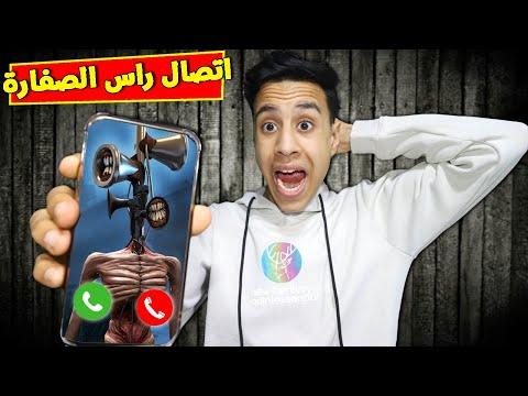 مصيبة راس الصفارة اتصل عليا و هددنني بالموت 😱📞 !!Calling SIREN HEAD