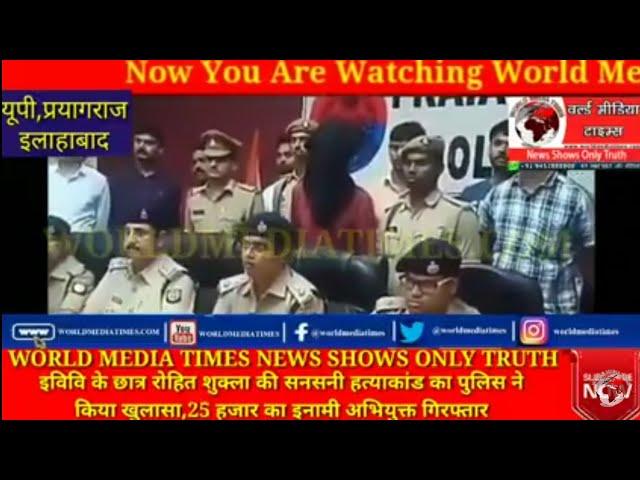 इविवि के छात्र रोहित शुक्ला की सनसनी हत्याकांड का पुलिस ने किया खुलासा,25 हजार का इनामी अभियुक्त गिर