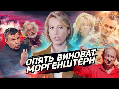 Венедиктова и Дурова отменили. Чувашкин идет в атаку, Рашкин унижает Соловьева. ОСТОРОЖНО: НОВОСТИ!
