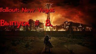 Fallout: New Vegas.Выпуск № 8.