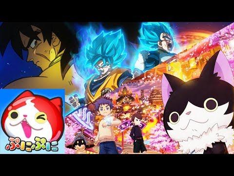 妖怪ウォッチ ぷにぷに12月のコラボ ドラゴンボール超妖怪ウォッチ