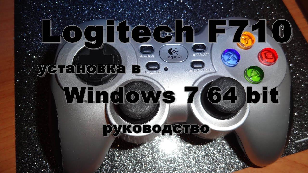 Logitech f710 скачать драйвера windows 7