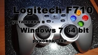 Параметри Logitech F710 в Windows 7 64-bit докладне керівництво.