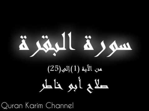 surat al baqara gratuitement