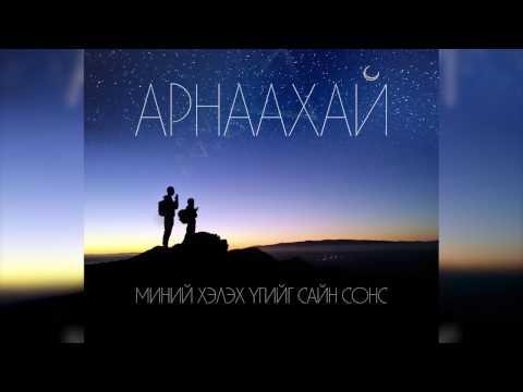 Maaraa -  Young (+Young Nation) - Lyric Video