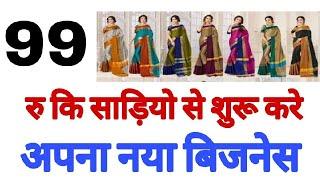 Saree Business 2018, How to Start Saree Business,How to Start a Business in India, Small Business