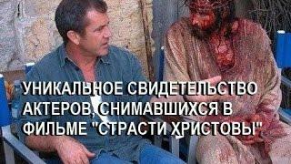 """УНИКАЛЬНОЕ СВИДЕТЕЛЬСТВО АКТЕРОВ, СНИМАВШИХСЯ В ФИЛЬМЕ """"СТРАСТИ ХРИСТОВЫ"""""""