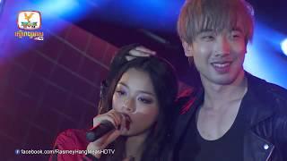 Closer,Closer ច្រៀងដោយ៖ Reth Suzana ft Step,Rasmey Hang Meas HDTV 720,retsuzana new song 2017,