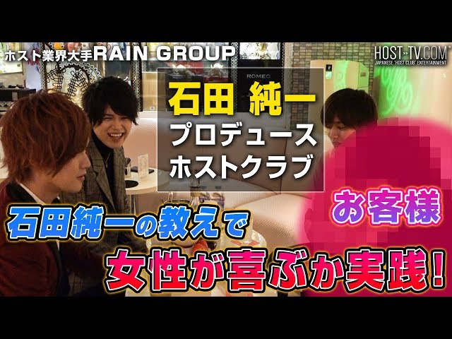 """モテ男""""石田純一""""の教えはホストでも通じるのか!?熱血!石田軍団!!(RAIN GROUP)"""