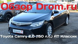 Toyota Camry 2017 2.0 (150 л.с.) AT Классик - видеообзор