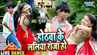 12 साल के बच्चो ने #Gunjan Singh के गाने पे डांस करके हिला के रख दिया I होठवा के ललिया राजा हो Song