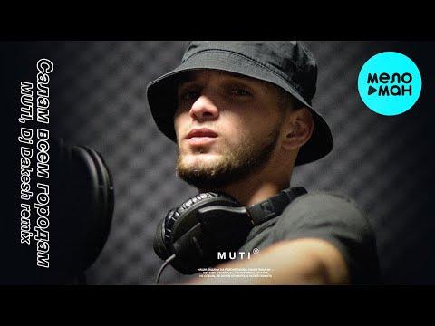 Muti Dj Dakesh - Салам всем городам Remix