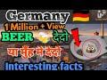 Germany 🇩🇪 (14 साल मै ही seal टूटना आम बात ) || INTERESTING FACTS IN HINDI || INSPIREDYOU