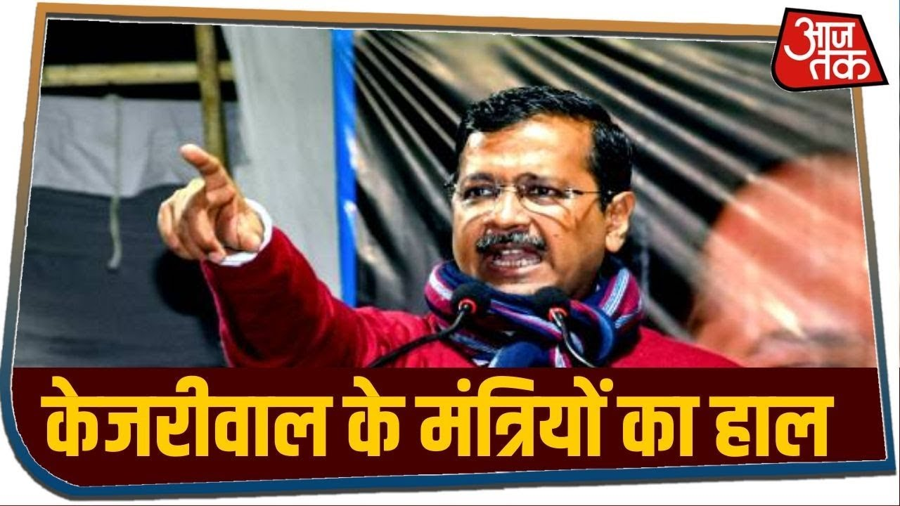 Delhi Election Result 2020: पटपड़गंज से मनीष सिसोदिया पीछे, जानें केजरीवाल के बाकी मंत्रियों का हाल