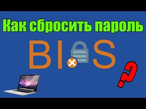 Как сбросить пароль биос? Решено!