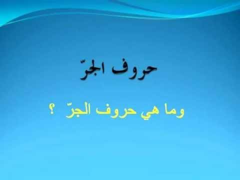 Learn Arabic  By : Marwan Hassan - Part -5