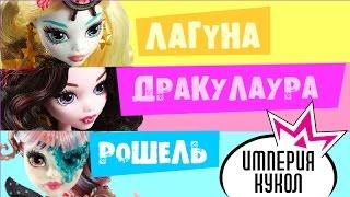Обзор кукол Monster High из серии Кораблекрушение - Дракулаура, Лагуна, Рошель - DTV90, DTV91, DTV89(Магазин