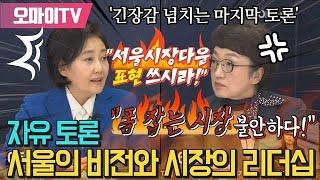 [김진애-박영선 단일화3] 자유 토론 : 서울의 비전과…
