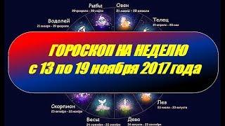 Гороскоп на неделю с 13 по 19 ноября 2017 года ✨☄✨