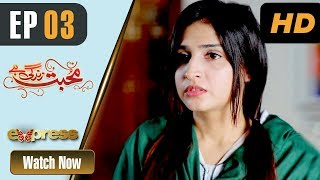 Pakistani Drama | Mohabbat Zindagi Hai - Episode 3 | Express Entertainment Dramas | Madiha