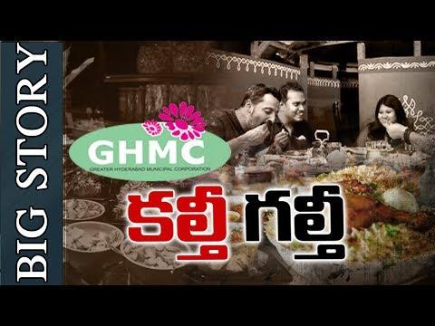 Adulterated Food | Adulteration of Hyderabadi Biryani | Big Story | HMTV